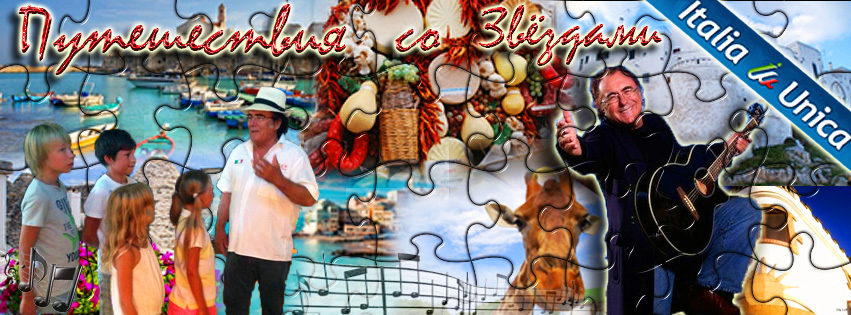 22-30 ноября. СНОВА В ГОСТИ к маэстро Альбано Карризи с семьей: туризм + вокал